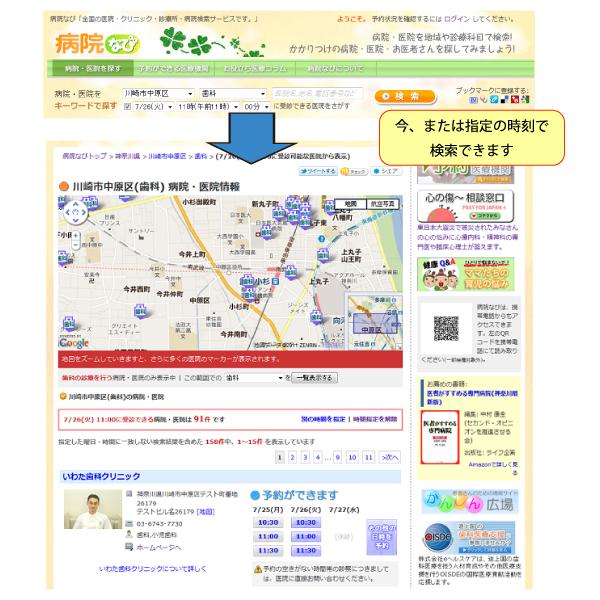 byoinnavi-reservation.jpg