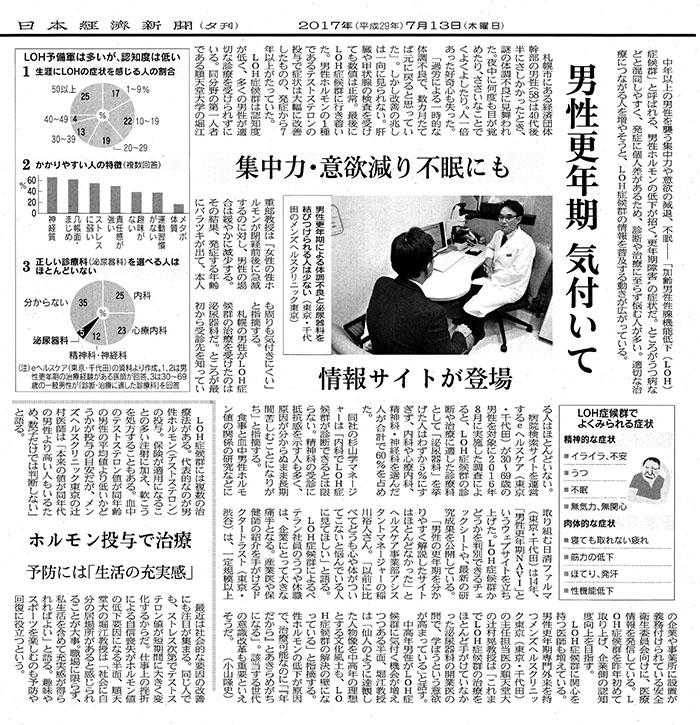 nikkei_20170713eve.jpg